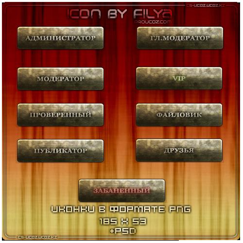 Постоянные коричневые Иконки групп от Фили для Юкоза