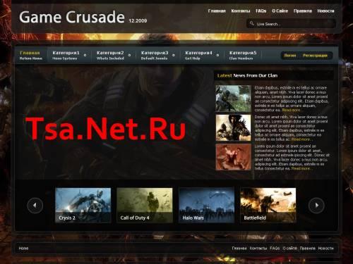 Игровой шаблон для ucoz Crusade tsa