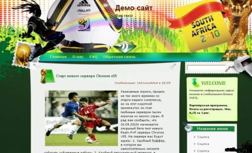 Шаблон футбольной тематики для uCoz