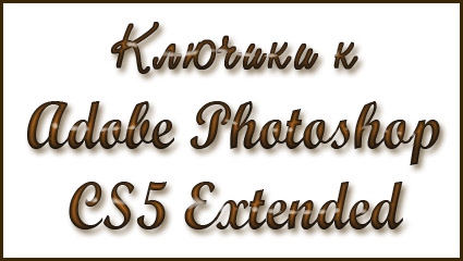 Ключи к Adobe Photoshop CS5 Extended