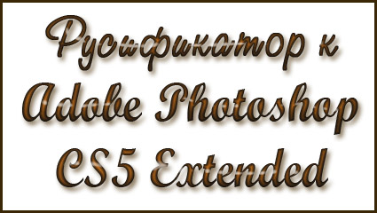 Русификатор к Adobe Photoshop CS5 Extended