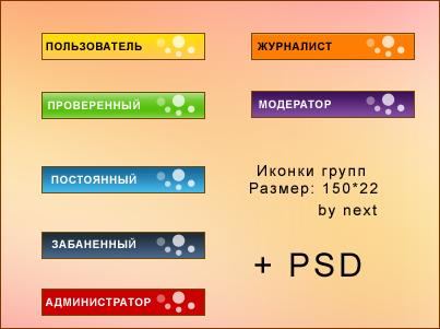 скачать иконки для форума ucoz: