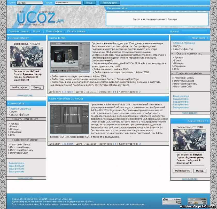 Шаблон SkyUcoz + PSD макет SkyUcoz