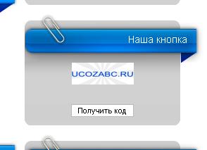 Необходимый скрипт практически для любого сайта ucoz ведь именно ваши посетители в знак признательности смогут