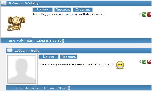 Вид комментариев для ucoz by wallaby.ucoz.ru