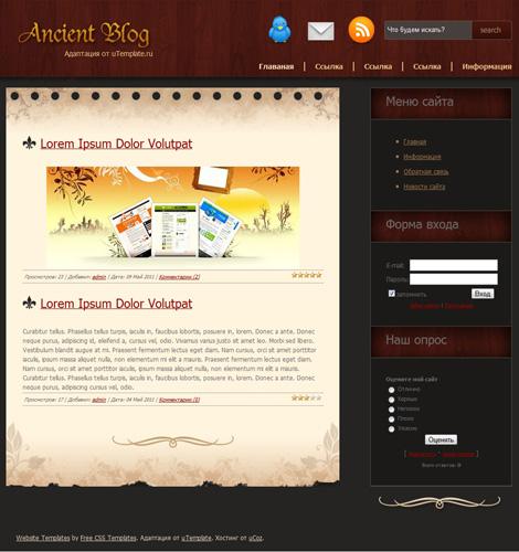 Стильный Шаблон Для Вашего блога - Ancient Blog