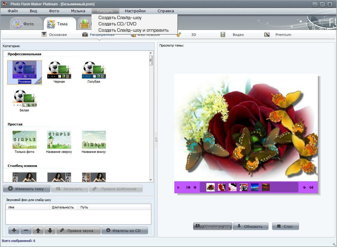 AnvSoft Photo Flash Maker Platinum 5.35 + Rus
