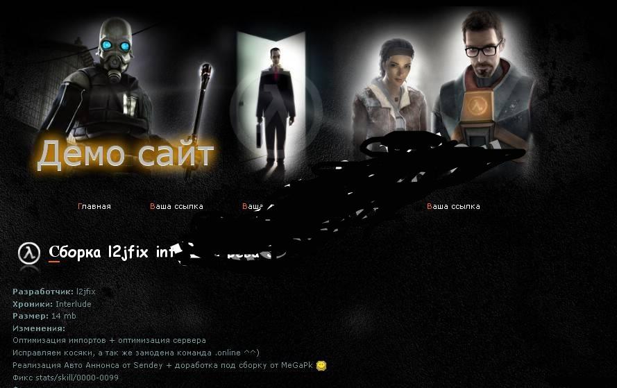 """Шаблон на тему """"half-life"""" для ucoz"""