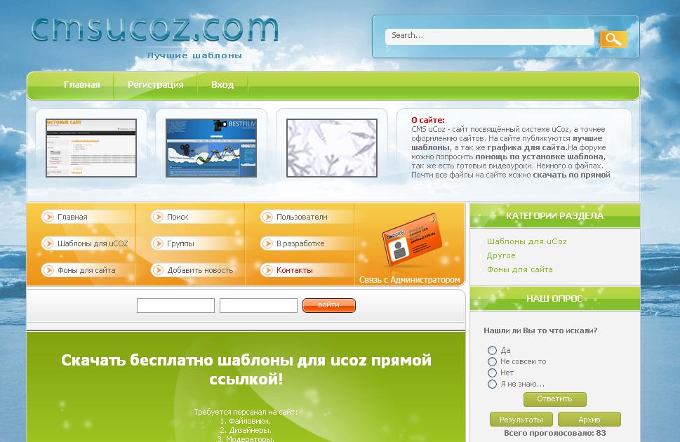 Оригинальный Шаблон сайта CMSuCoz для Ucoz