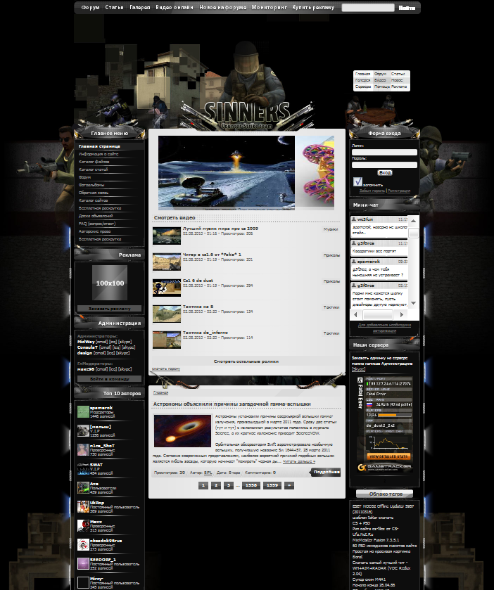 Оригинал нового шаблона сайта BBT-PS.ru для uCoz