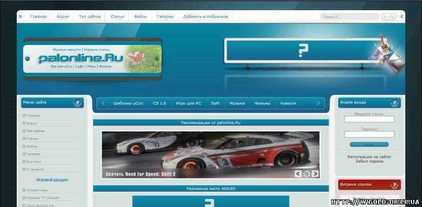 Рип сайта palonline.ru