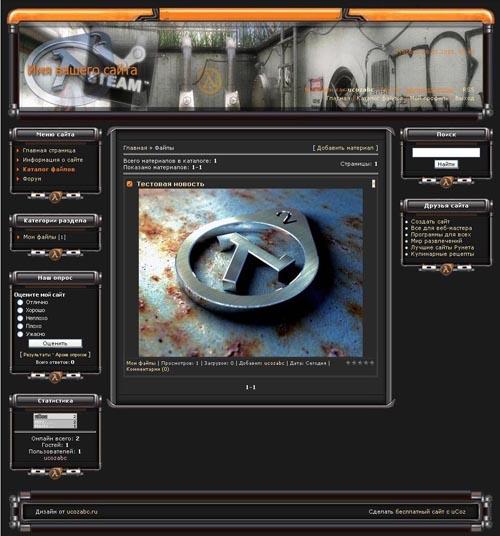 конструктор сайтов с шаблонами скачать:
