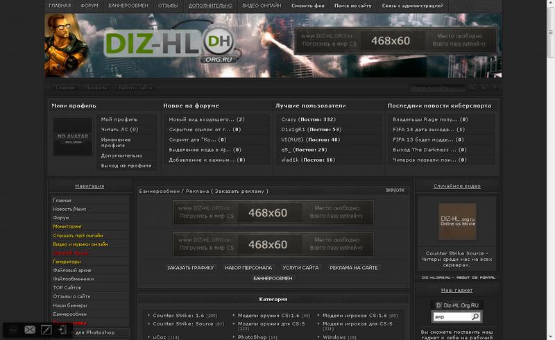 Игровый шаблон для uCoz от сайта DIZ-HL