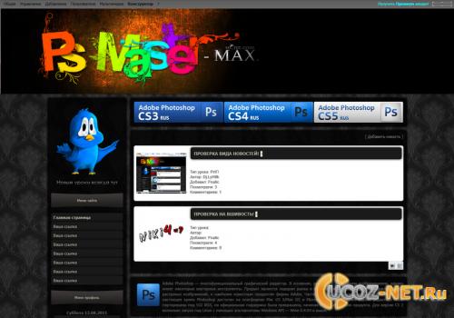 Шаблон сайта Psmaster-Max для Ucoz