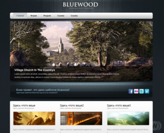 Адаптация шаблона BlueWood