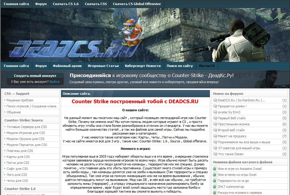 Counter Strike шаблон для ucoz DeadCs