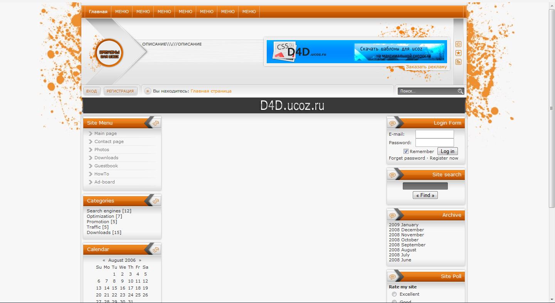 Jранжевый шаблон для ucoz от d4d.ucoz.ru