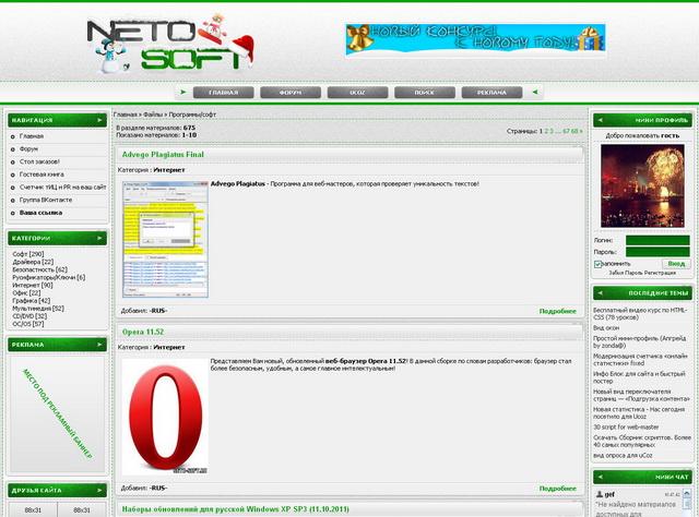 Шаблон Neto-Soft для uCoz [All Styles]