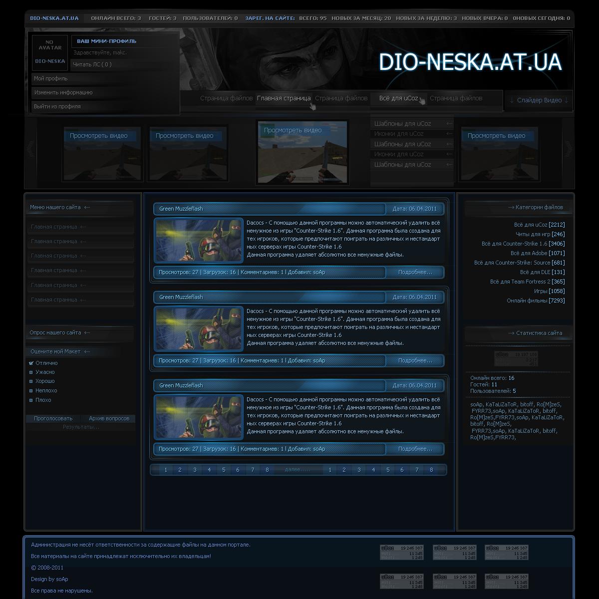 Уникальный шаблон сайта DIO-NESKA