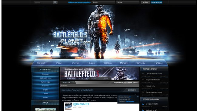 Battlefield 3 под UCOZ