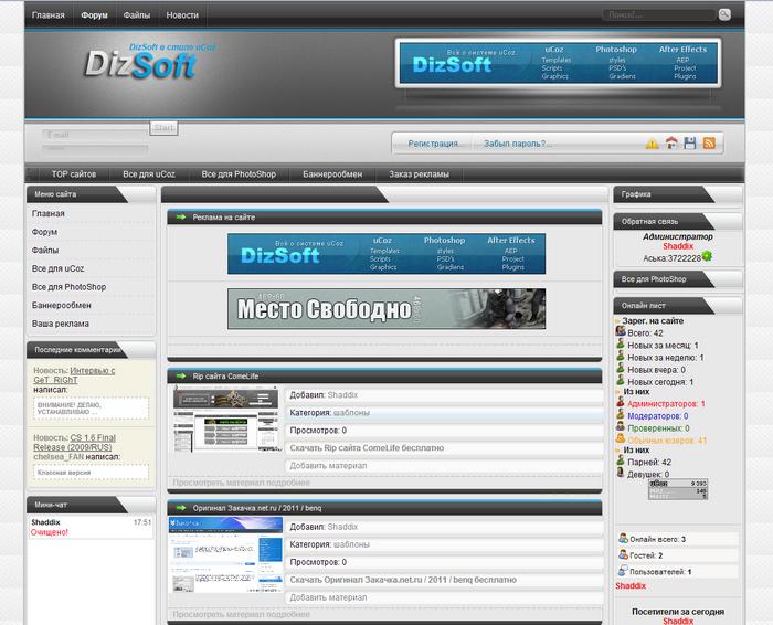 """Оригинал Шаблона сайта """"DizSoft"""" для Ucoz"""