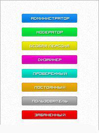 Яркие иконки групп для форума ucoz
