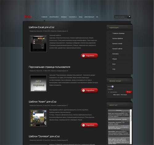 Шаблон uCoz WebStory