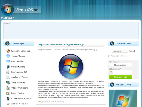 Windows 7 шаблон для uCoz