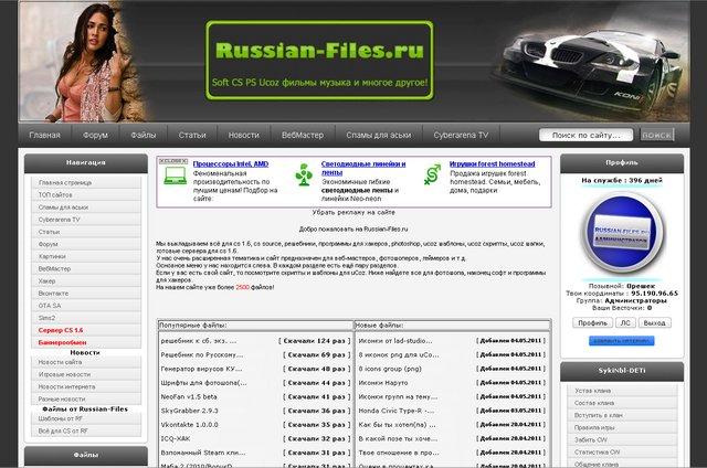 Оригинал сайта Russian-Files для uCoz