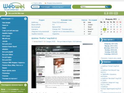 Шаблон для ucoz WebWel