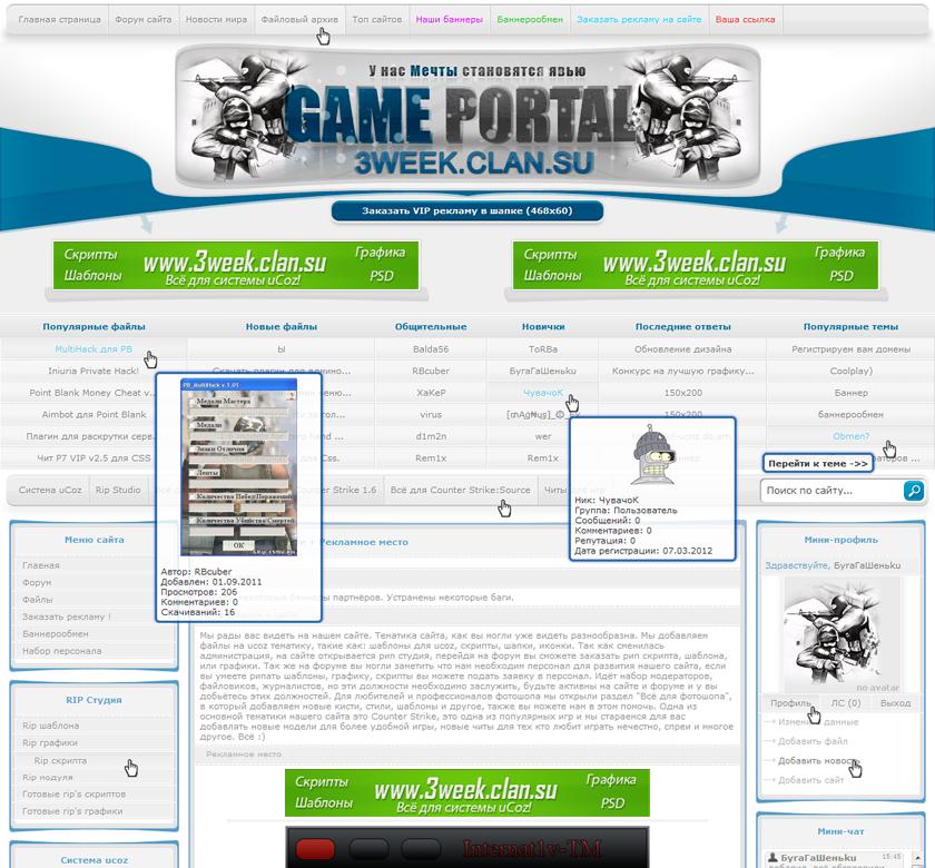 Оригинал шаблона 3week Portal + PSD + Forum для uCoz