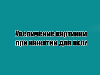 Увеличение картинки при нажатии для ucoz