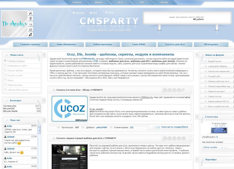 Новый Шаблон CMSparty для uCoz