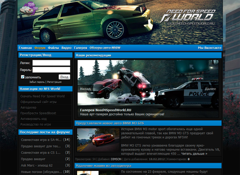 Рип сайта need4speedworld.ru