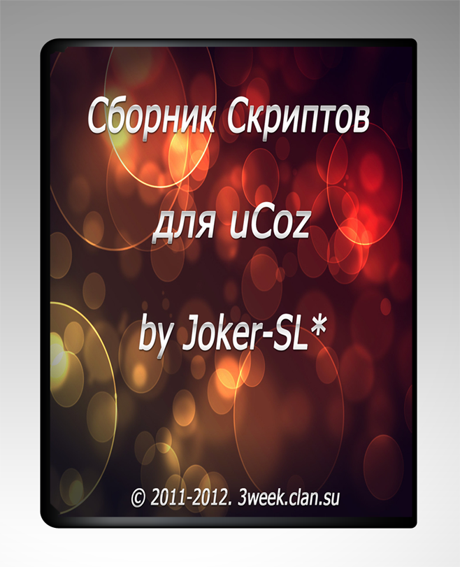 Сборник Скриптов для uCoz by Joker-SL* 2012