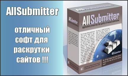 02.12.2011. AllSubmitter 5.3 + crack. AllSubmitter 5.3 + crack- про…