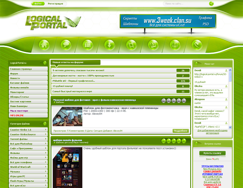 Шаблон Logical-Portal 2012 для uCoz