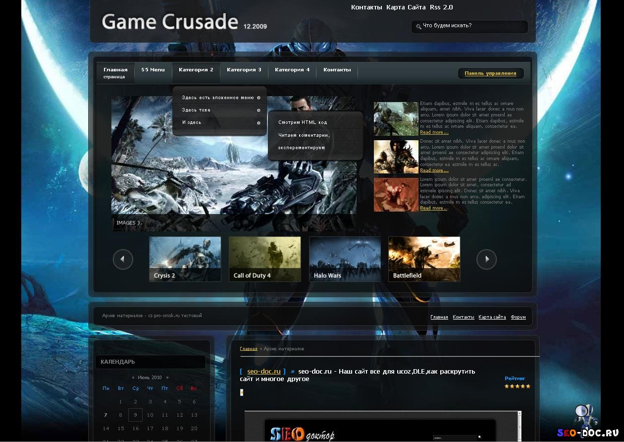 Шаблон Game Crusade под uCoz