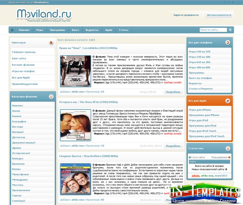 Шаблон сайта Moviland для uCoz