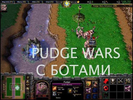 Pudge wars AI с ботами