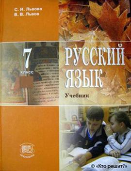 Гдз решебник по русскому языку 7 класс Львова Львов 1 и 2 часть ответы