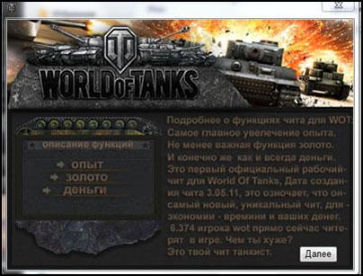 Чит на опыт для world of tanks 0.9.17.0.1 - 0.9.17.0.2 скачать бесплатно