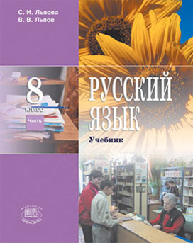 Гдз по русскому языку 6 класс 1