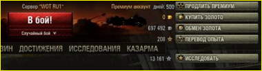 чит коды на онлайн игру world of tanks