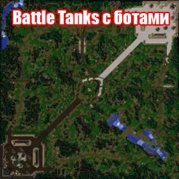 Battle Tanks с ботами