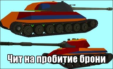 Чит для World of Tanks 0.9.17.0.1 - 0.9.17.0.2 на пробитие брони скачать без смс бесплатно