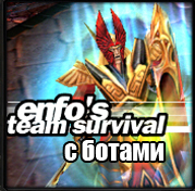 Enfos Team Survival AI с ботами