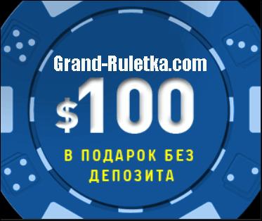 Рулетка с бездепозитным бонусом за регистрацию 100 долларов
