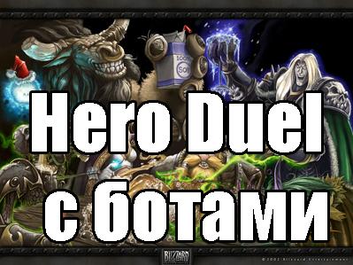 Hero duel с ботами