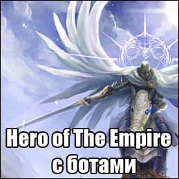 Hero of The Empire с ботами
